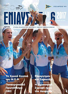 ENIAFSIOS 2017 THE MAGAZINE OF NAUTICAL CLUB THESSALONIKI